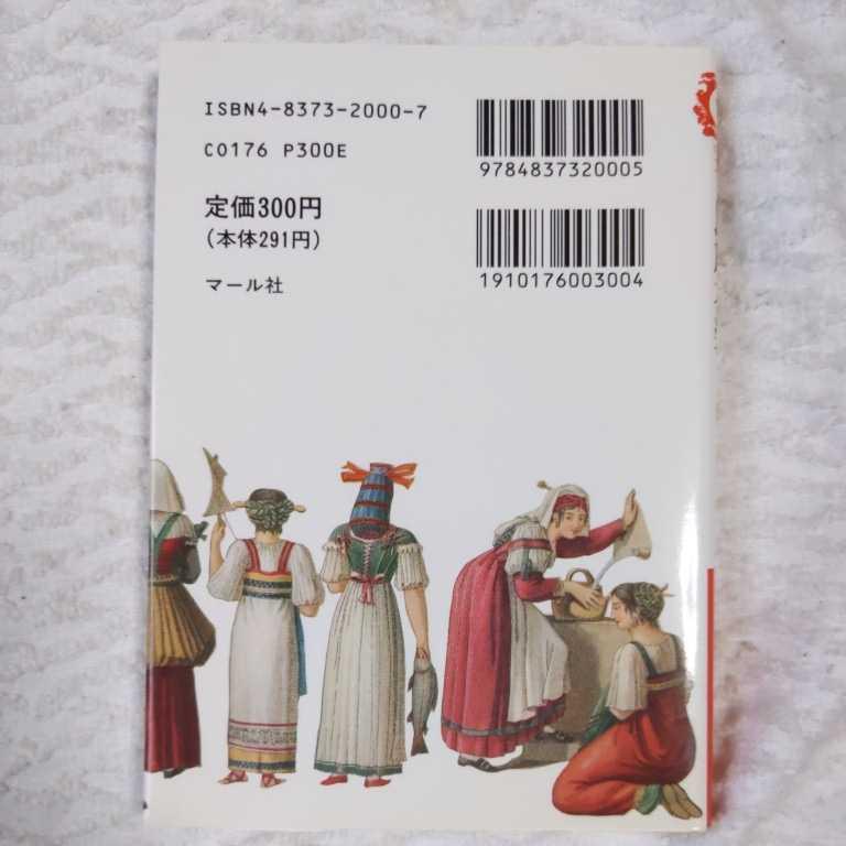 民族衣装 (マールカラー文庫 (1)) A. ラシネ 9784837320005_画像2