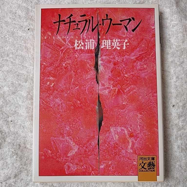 ナチュラル・ウーマン (河出文庫―BUNGEI Collection) 松浦 理英子 9784309403229_画像1