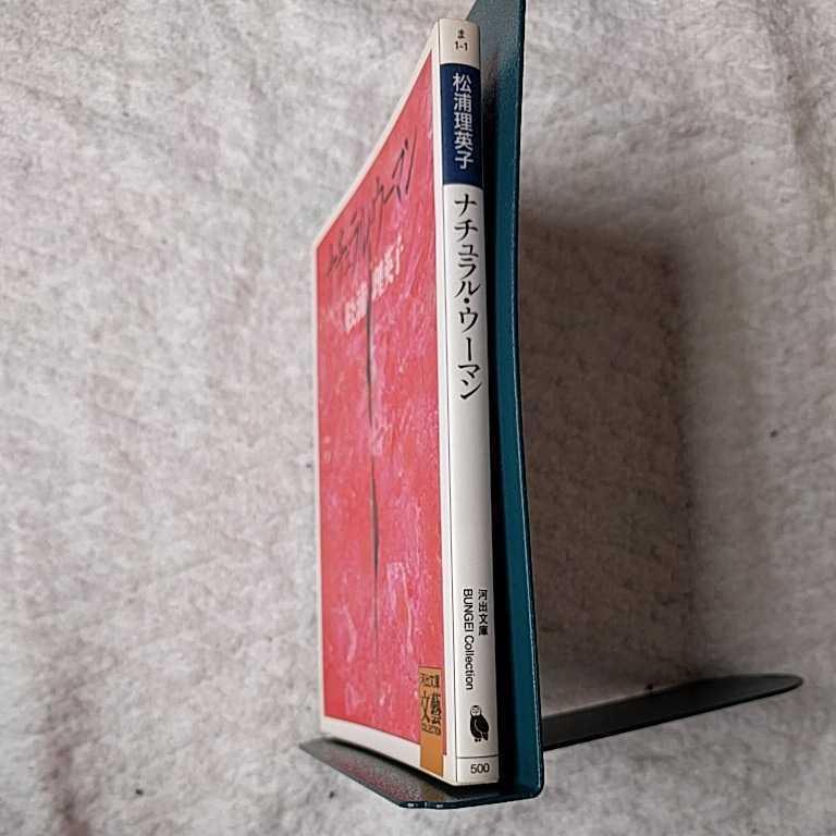 ナチュラル・ウーマン (河出文庫―BUNGEI Collection) 松浦 理英子 9784309403229_画像3