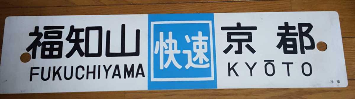 蔵出品☆快速 福知山京都 快速 園部京都 鉄道 行先板 良品