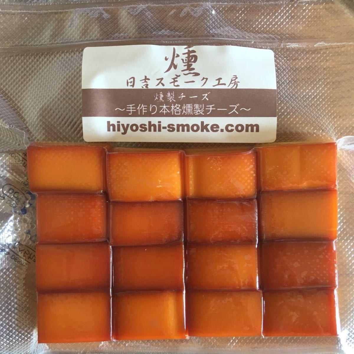 【送料無料即決!!】手作り燻製 本格スモークチーズお得な200gパックです。