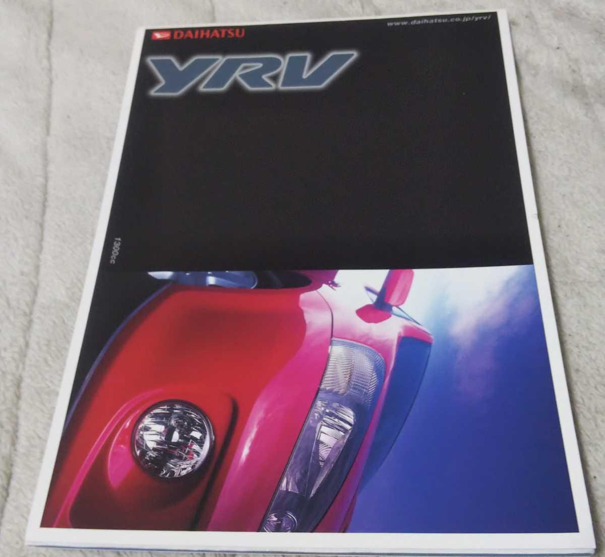 02.12 YRVのカタログ_画像1