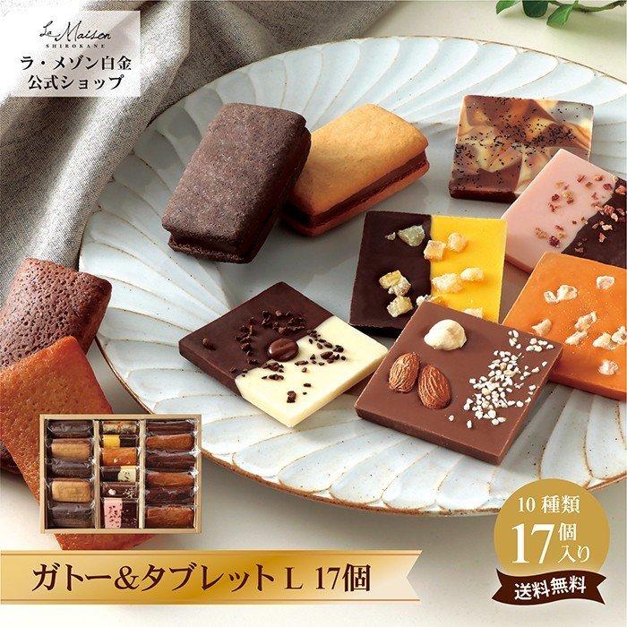 ラ?メゾン白金 ガトー&タブレットL 17個 /ショコラサンド タブレットチョコ フィナンシェ 詰め合わせ
