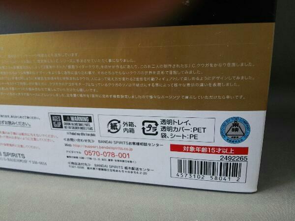 フィギュア バンダイ 仮面ライダークウガ マイティフォーム S.I.C. コロセウム_画像7
