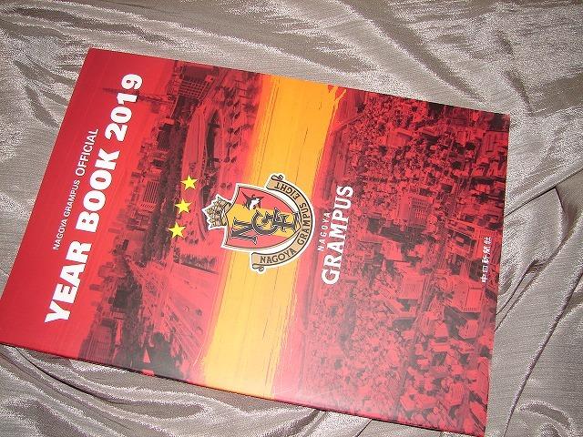 絶版[ NAGOYA GRAMPUS 2019 OFFICIAL YEAR BOOK ] 名古屋グランパス jリーグ 公式ガイドブック本オフィシャルイヤー サッカー jリーグ_画像2