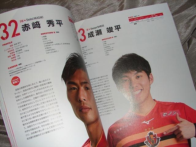 絶版[ NAGOYA GRAMPUS 2019 OFFICIAL YEAR BOOK ] 名古屋グランパス jリーグ 公式ガイドブック本オフィシャルイヤー サッカー jリーグ_画像8