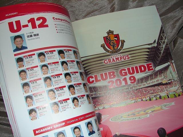 絶版[ NAGOYA GRAMPUS 2019 OFFICIAL YEAR BOOK ] 名古屋グランパス jリーグ 公式ガイドブック本オフィシャルイヤー サッカー jリーグ_画像5
