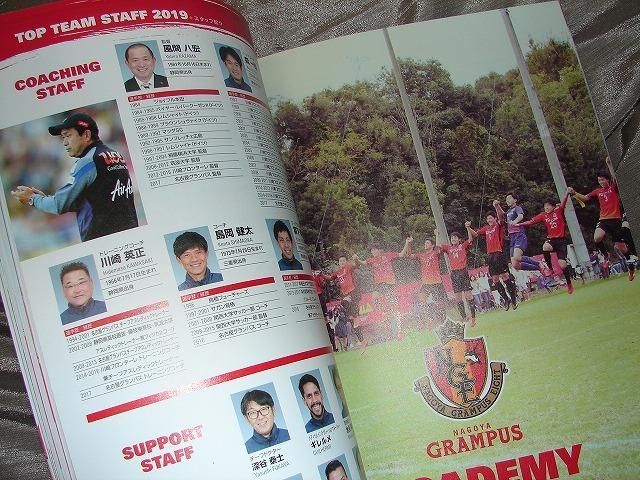 絶版[ NAGOYA GRAMPUS 2019 OFFICIAL YEAR BOOK ] 名古屋グランパス jリーグ 公式ガイドブック本オフィシャルイヤー サッカー jリーグ_画像7