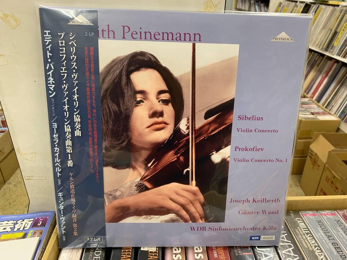 【LP】WEITLP-005 パイネマン(V) シベリウス&プロコフィエフ Vn協奏曲 2LP_画像1