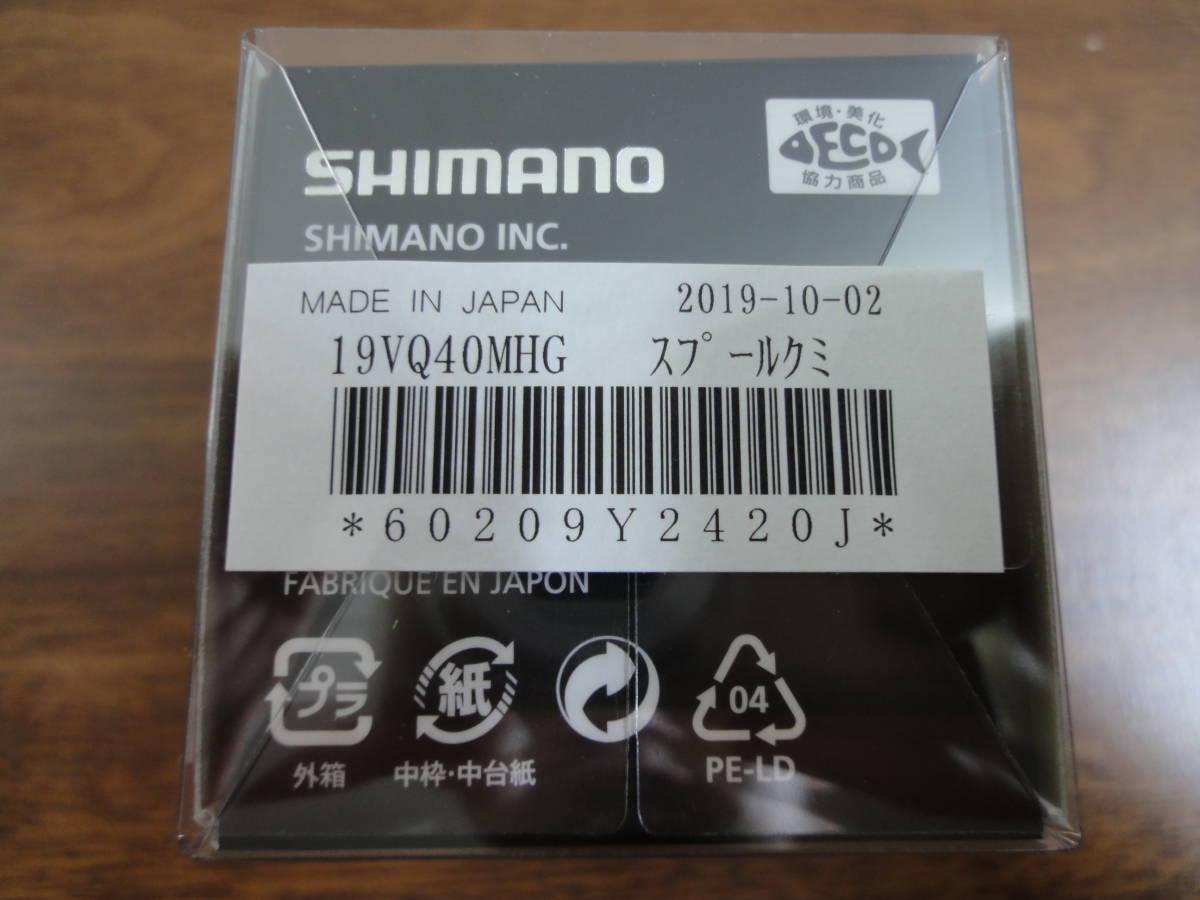★シマノ 19ヴァンキッシュ 4000MHG 純正スプール 未使用品★_画像2
