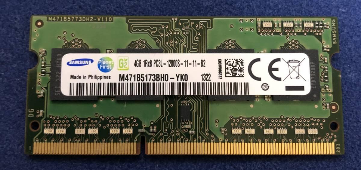 【送料無料】SAMSUNG DDR3 PC3L-12800S ノート用メモリー 4GB