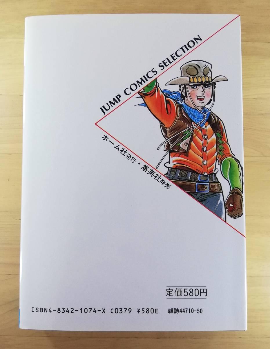 【コミック】ジャンプコミックスセレクション 荒野の少年イサム4 集英社