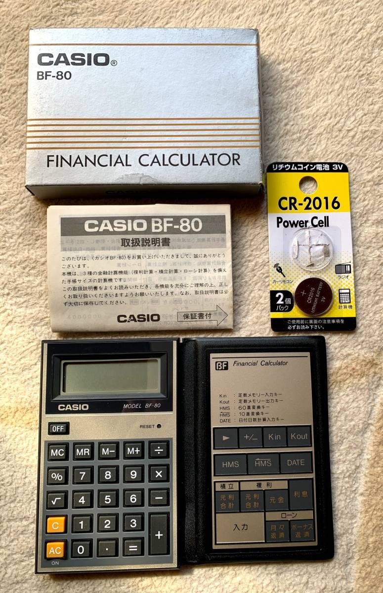 カシオ ビンテージ 計算機 CASIO BF-80☆電池/CR-2016付