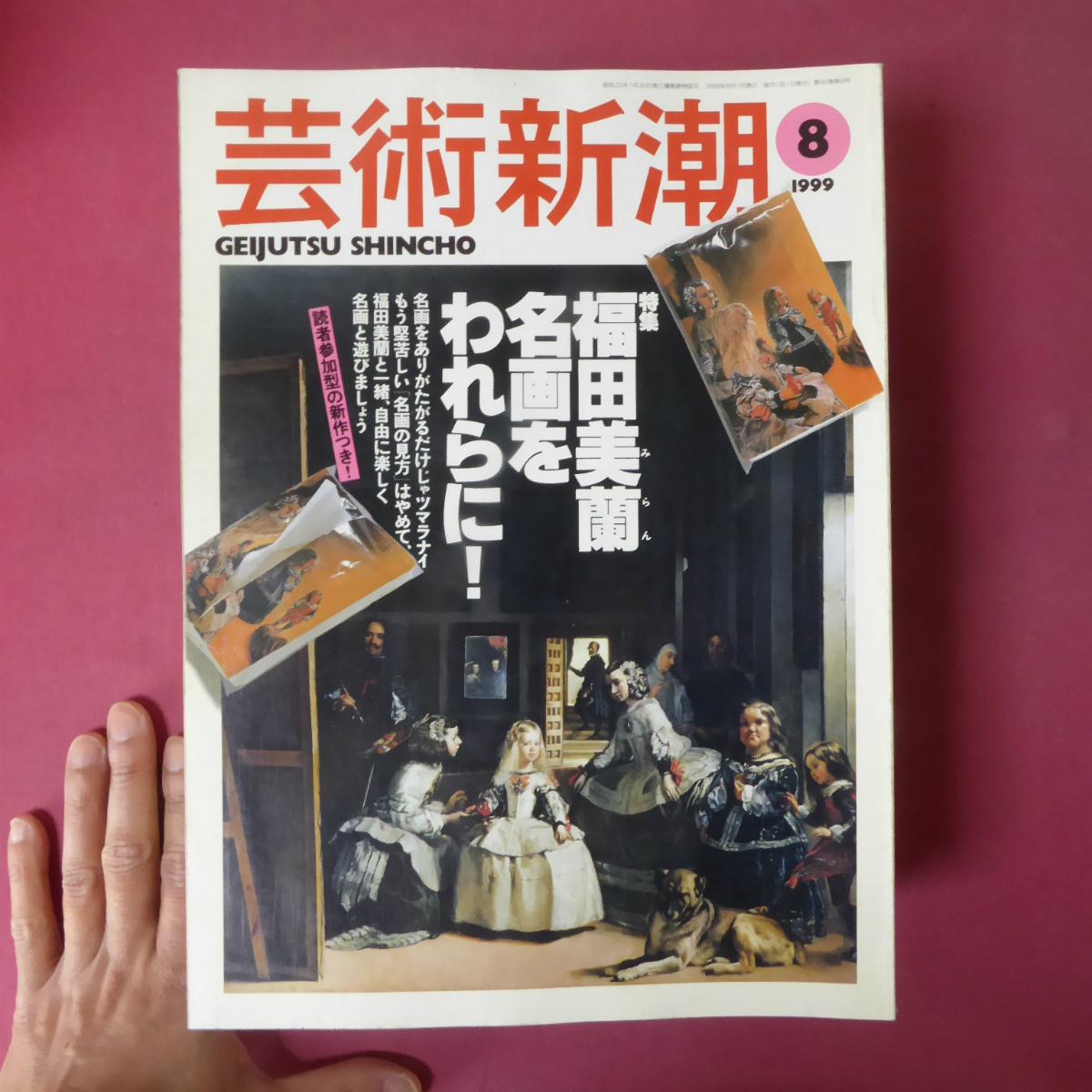 z15芸術新潮【特集:福田美蘭 名画をわれらに!】_画像1
