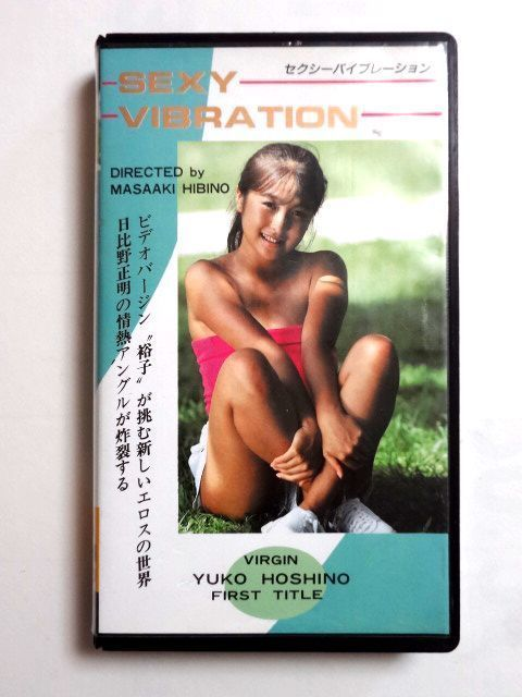 【VHS/ビデオテープ】 星野裕子 ほしのゆうこ/SEXY VIBRATION/かとうれいこ★送料520円~_画像1
