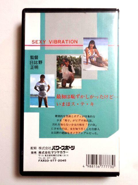 【VHS/ビデオテープ】 星野裕子 ほしのゆうこ/SEXY VIBRATION/かとうれいこ★送料520円~_画像2