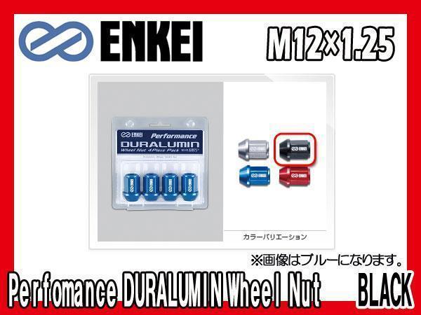 ENKEI/Enkei duralumin nuts M12xP1. 25 19HEX black 4P