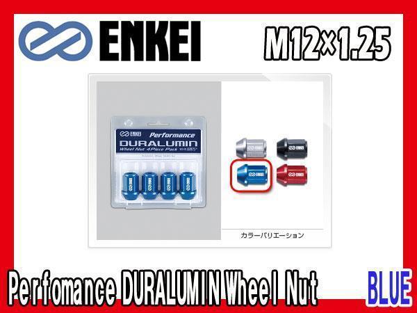 ENKEI / ENKEI duralumin nut M12xP1.25 19HEX blue 4P