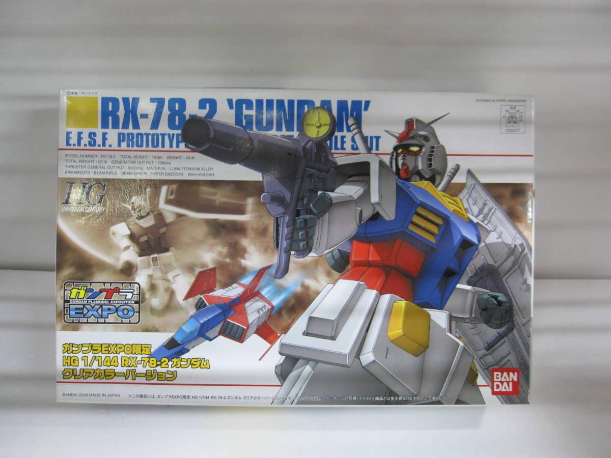 * 機動戦士ガンダム RX-78-2ガンダム ガンプラEXPO限定 HG 1/144 クリアカラーver プラモデル 未組立 バンダイ_画像1