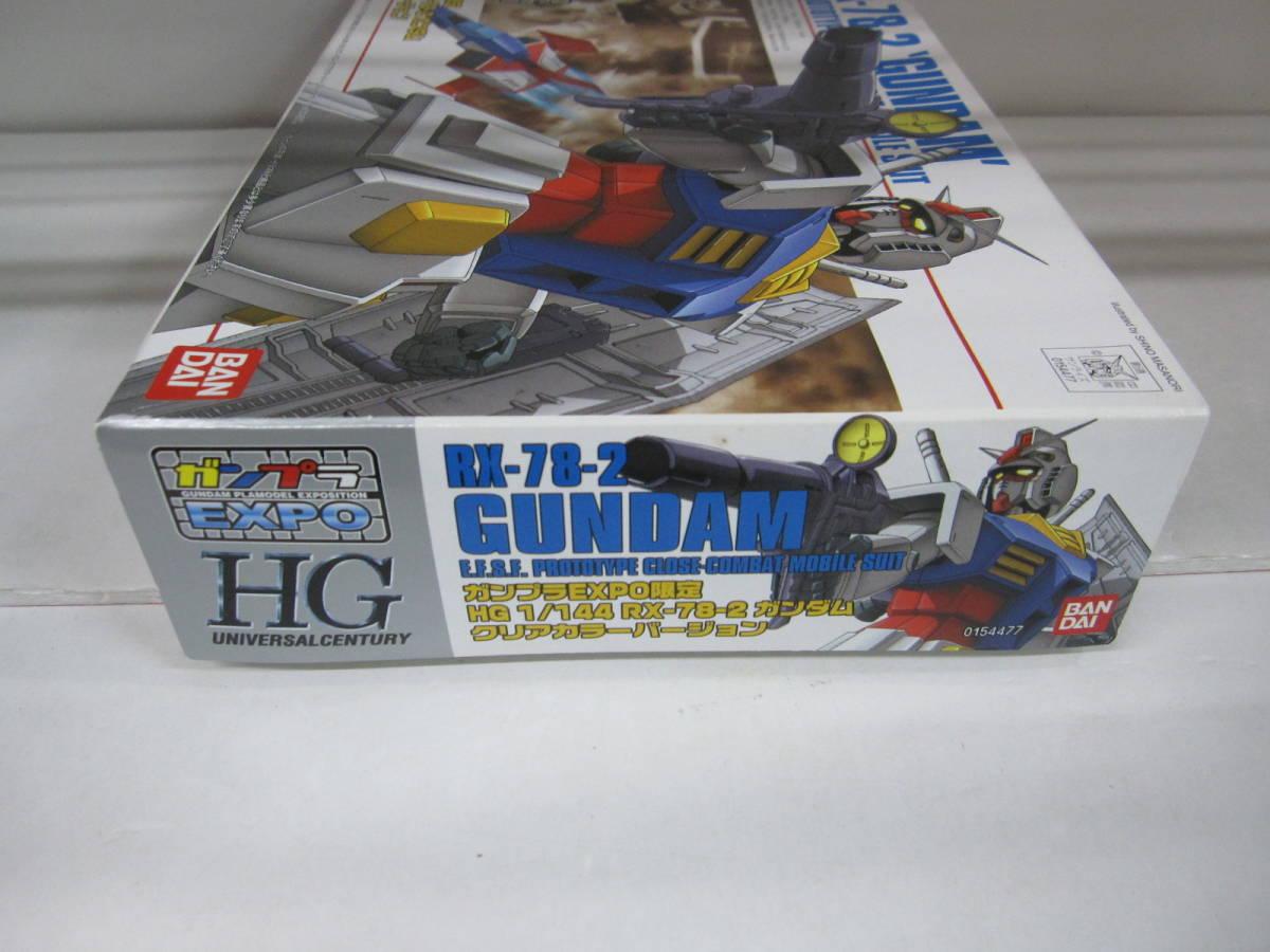 * 機動戦士ガンダム RX-78-2ガンダム ガンプラEXPO限定 HG 1/144 クリアカラーver プラモデル 未組立 バンダイ_画像3