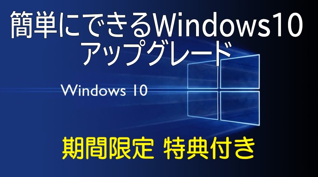 ☆ 期 間 限 定 特 典 付 き ☆ Windows10 32bit 64bit 対応 ! 簡 単 ア ッ プ グ レ ー ド !-_画像2
