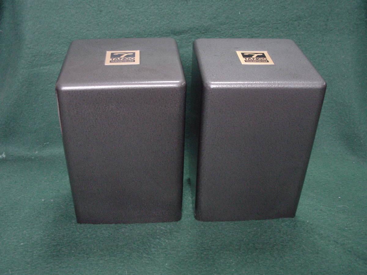真空管(UV-211.845等)アンプ用.TANGO(タンゴ)製.出力トランス.X-10S.旧TANGO製.中古2個.美品