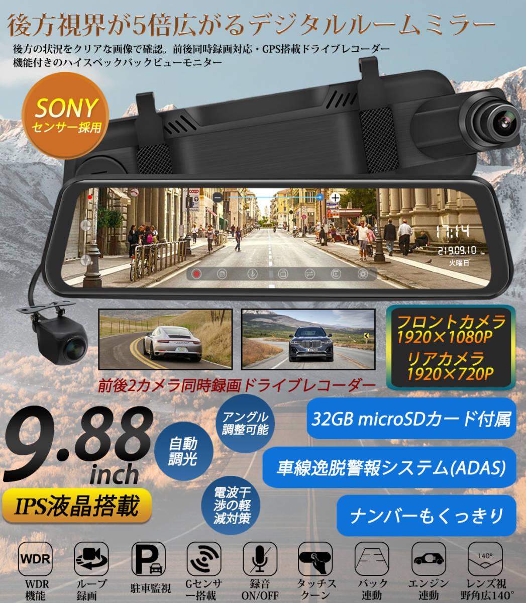 送料無料 前後カメラ 車線逸脱警報 32GB SDカード付 GPS搭載 ドライブレコーダー S06 ミラー型 9.88インチタッチパネル 日本製説明書 新品_画像1