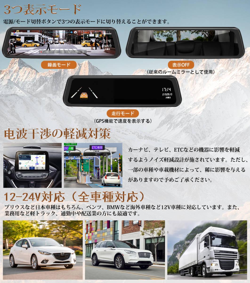 送料無料 前後カメラ 車線逸脱警報 32GB SDカード付 GPS搭載 ドライブレコーダー S06 ミラー型 9.88インチタッチパネル 日本製説明書 新品_画像7