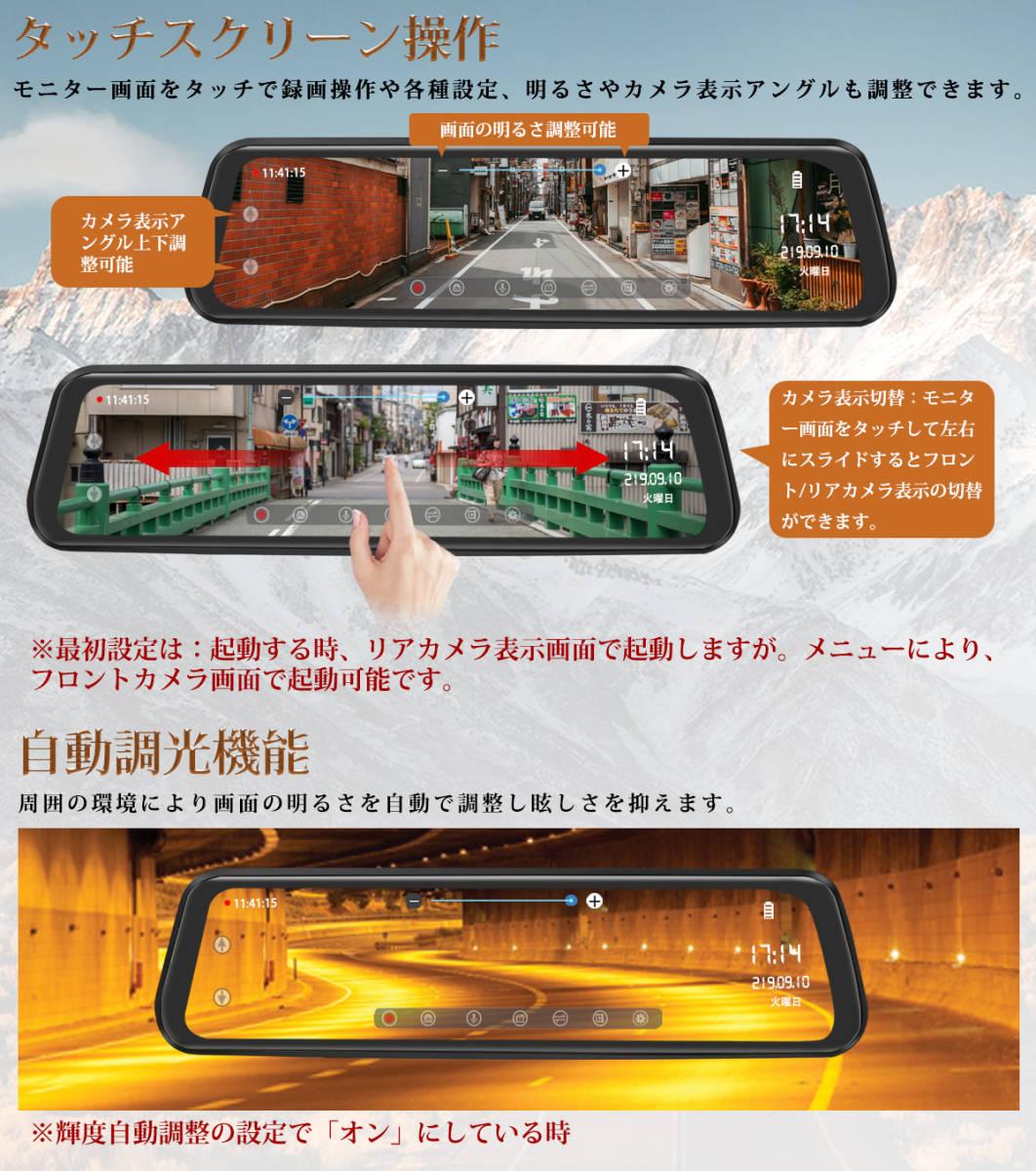 送料無料 前後カメラ 車線逸脱警報 32GB SDカード付 GPS搭載 ドライブレコーダー S06 ミラー型 9.88インチタッチパネル 日本製説明書 新品_画像5