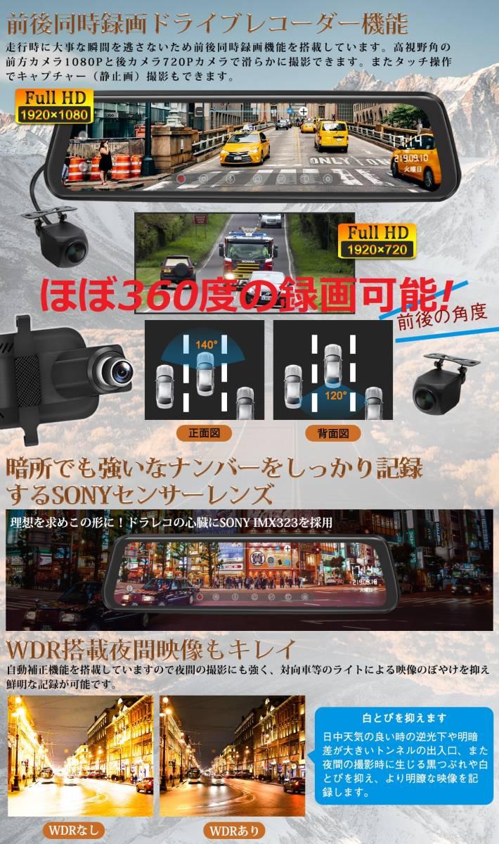 送料無料 前後カメラ 車線逸脱警報 32GB SDカード付 GPS搭載 ドライブレコーダー S06 ミラー型 9.88インチタッチパネル 日本製説明書 新品_画像4