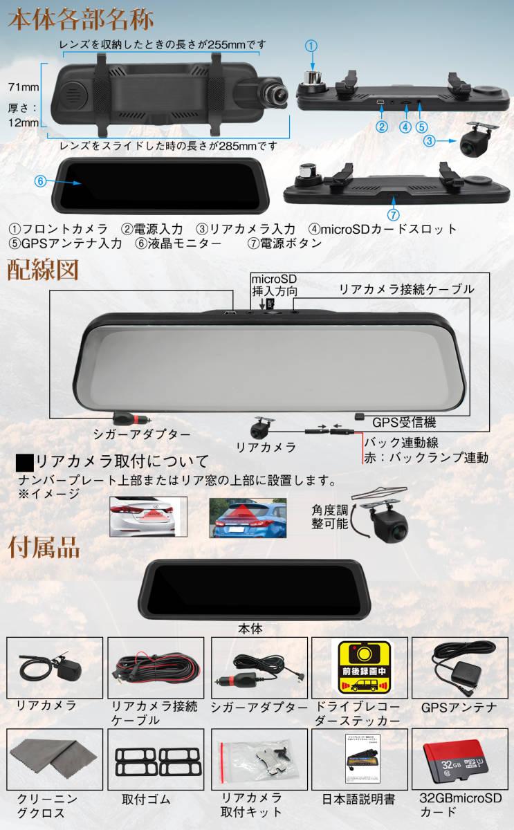 送料無料 前後カメラ 車線逸脱警報 32GB SDカード付 GPS搭載 ドライブレコーダー S06 ミラー型 9.88インチタッチパネル 日本製説明書 新品_画像8