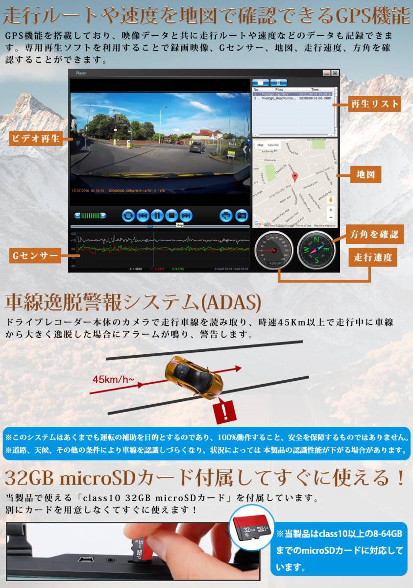 送料無料 前後カメラ 車線逸脱警報 32GB SDカード付 GPS搭載 ドライブレコーダー S06 ミラー型 9.88インチタッチパネル 日本製説明書 新品_画像2