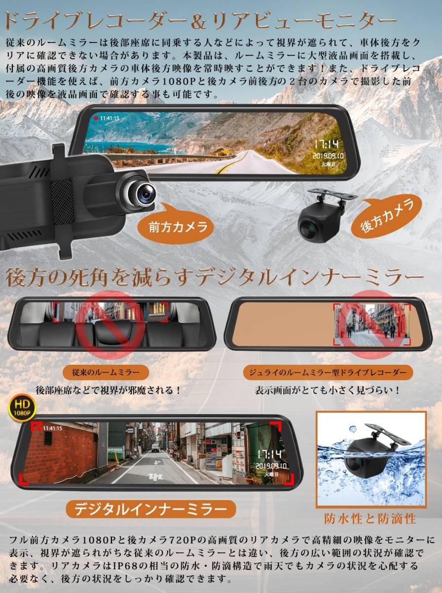 送料無料 前後カメラ 車線逸脱警報 32GB SDカード付 GPS搭載 ドライブレコーダー S06 ミラー型 9.88インチタッチパネル 日本製説明書 新品_画像3