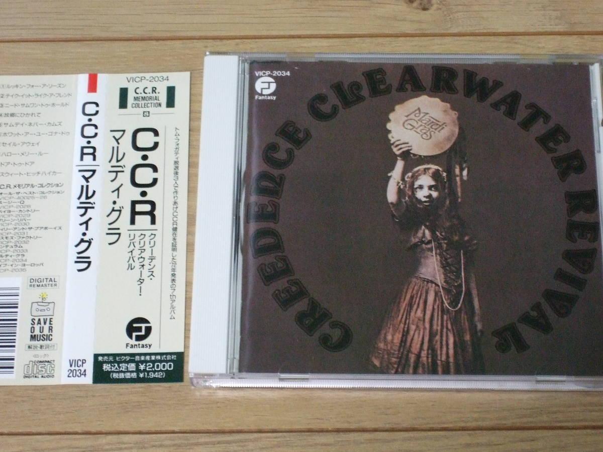 クリーデンス・クリアウォーター・リバイバル/マルディ・グラ(CREEDENCE CLEARWATER REVIVAL / MARDI GRAS)C.C.R
