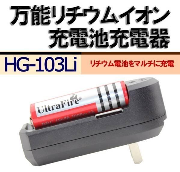 送料無料 万能 リチウムイオン 充電池充電器 HG-103Li Li-ion充電池専用_画像1