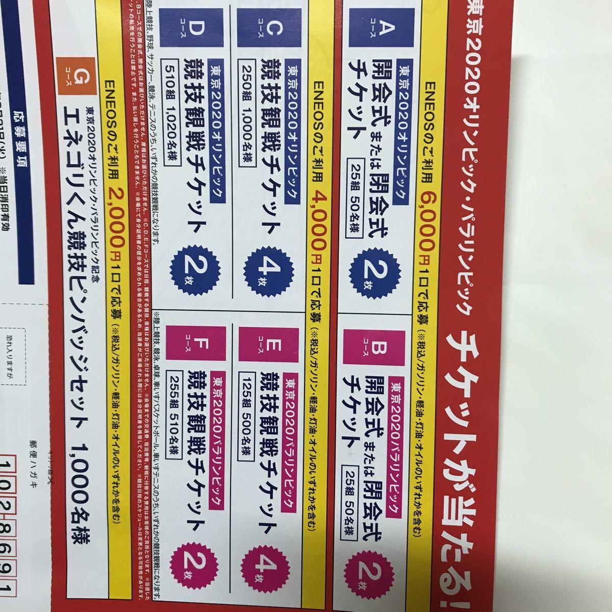 応援 Eneos キャンペーン 日本