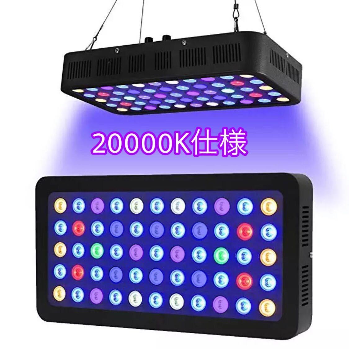 サンゴ水槽カスタムLEDライト20000kタイプ フルスペクトル165w プリズムレンズ 調光機能付き 3台セット 特価_画像1