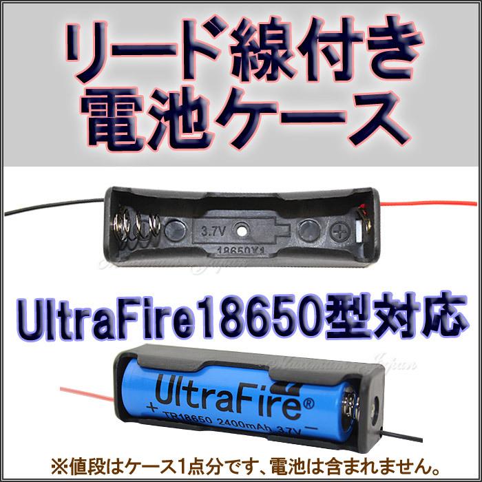 リード線付 電池 1本用 ケース リチウムイオン充電池 18650型_画像1