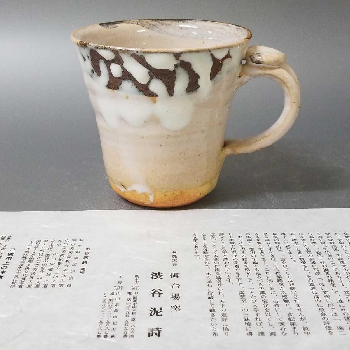 富09)萩焼 渋谷泥詩 白萩マグカップ 珈琲器 茶器 未使用新品 同梱歓迎 _画像10