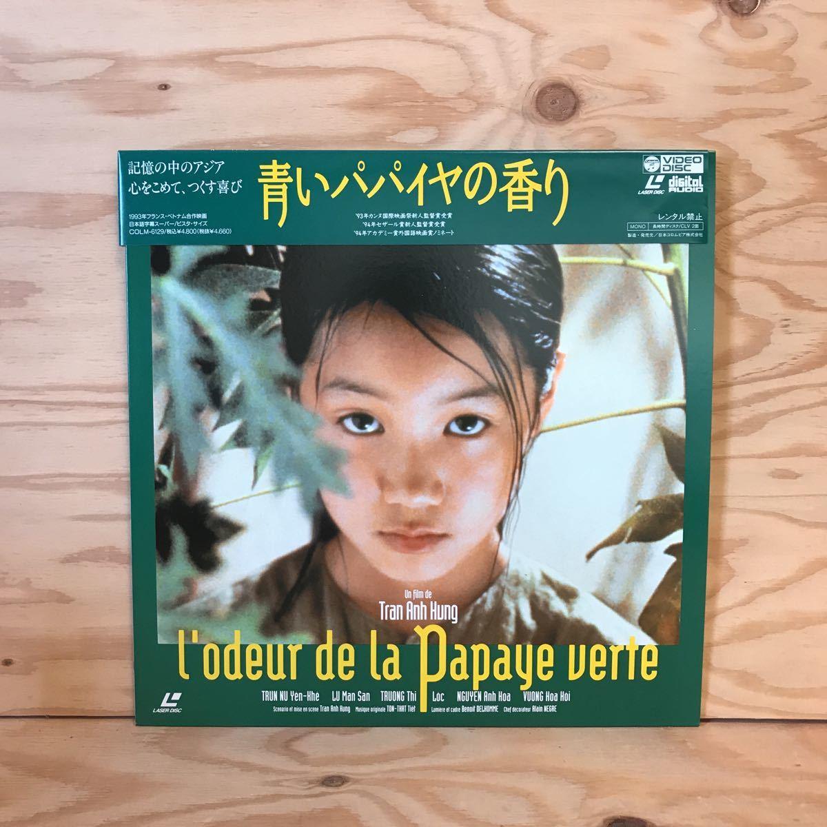 ◎K3FJJD-200218 レア[青いパパイヤの香り L'odeur de la Papaye verte]LD レーザー トラン・アン・ユン トラン・ヌー・イェン・ケー_画像1