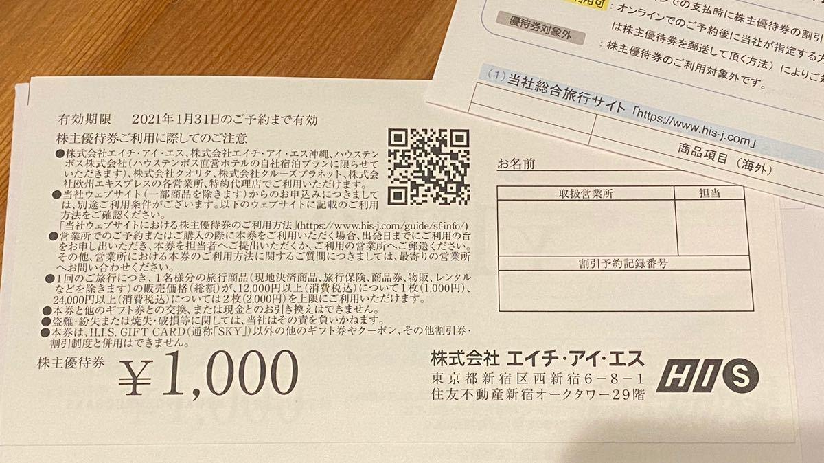【送料無料】HIS株主優待券4枚(4000円分)・ハウステンボス・ラグナシア入場割引券 各2枚_画像2
