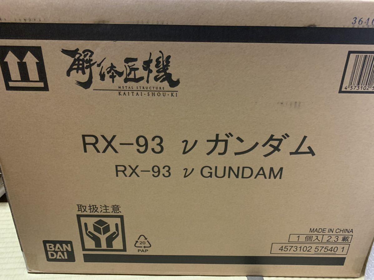 【新品未開封】METAL STRUCTURE 解体匠機 RX-93 νガンダム  機動戦士ガンダム 逆襲のシャア_画像3