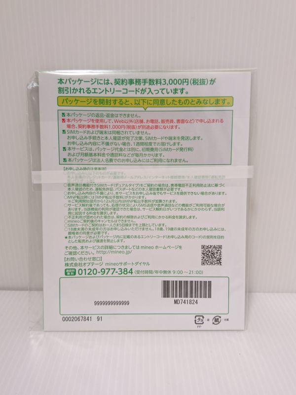 未開封★mineo(マイネオ)格安SIMカードエントリーパッケージ 【Web申込専用】_画像2