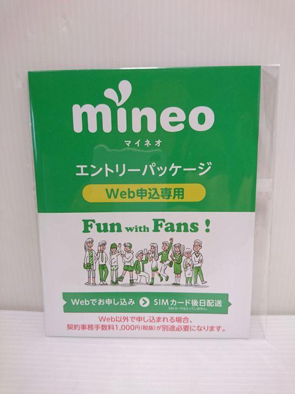未開封★mineo(マイネオ)格安SIMカードエントリーパッケージ 【Web申込専用】_画像1