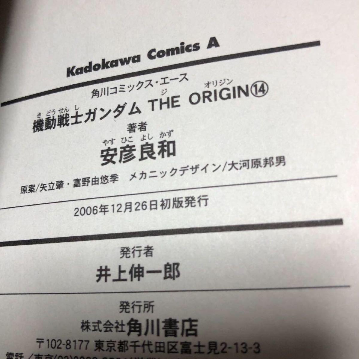 【初版・新品】機動戦士ガンダムTHE ORIGIN 14