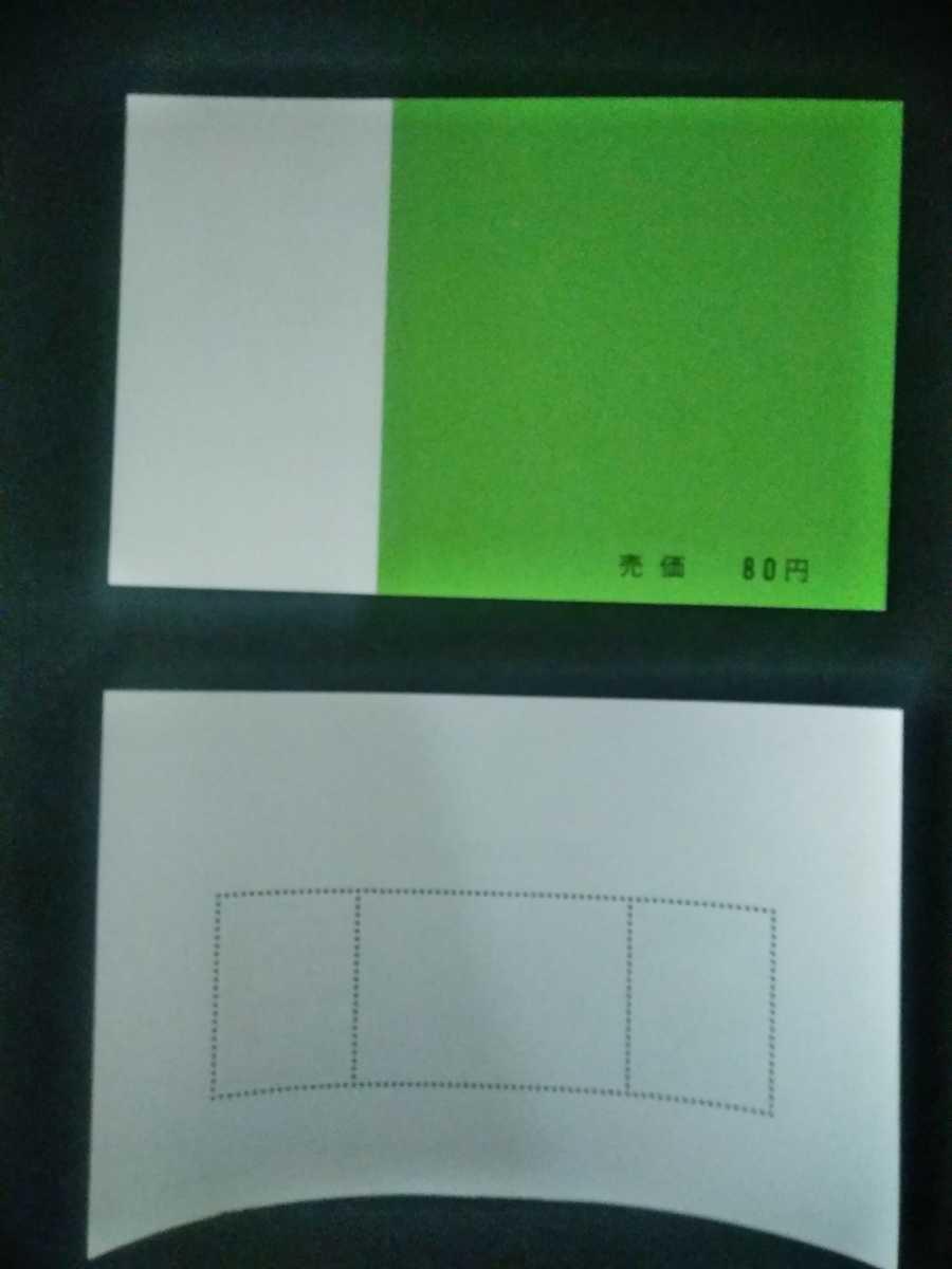 記念切手 日本万国博覧会 EXPO'70 小型シート タトゥ付き 未使用品  (ST-0) _画像2