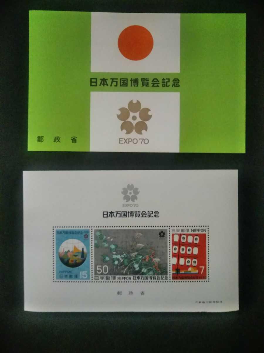 記念切手 日本万国博覧会 EXPO'70 小型シート タトゥ付き 未使用品  (ST-0) _画像1