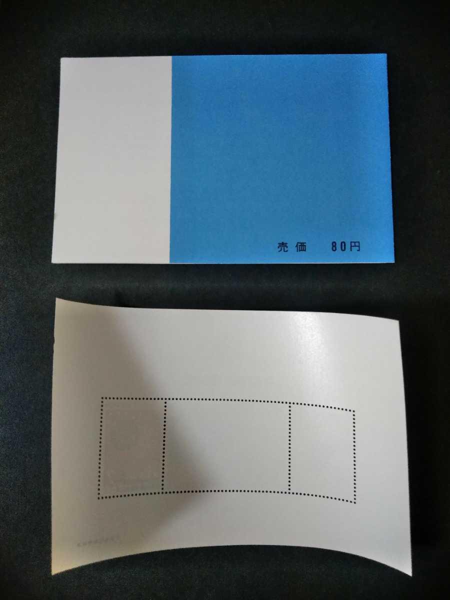 記念切手 日本万国博覧会 EXPO'70 1970 小型シート タトゥ付き 未使用品   (ST-0) _画像2
