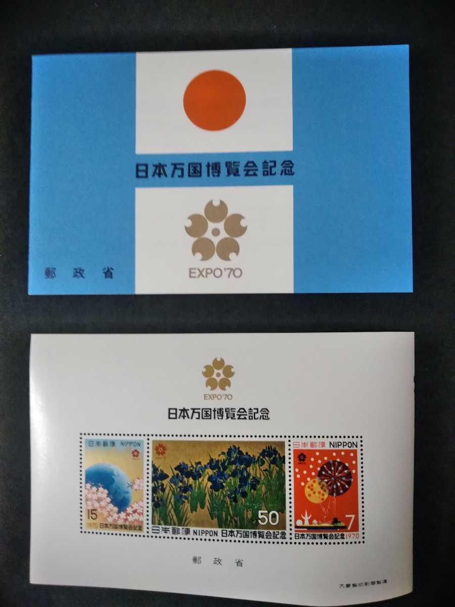 記念切手 日本万国博覧会 EXPO'70 1970 小型シート タトゥ付き 未使用品   (ST-0) _画像1