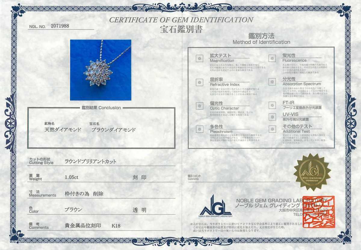 F0855 ファンシーブラウン天然絶品ダイヤモンド1.05ct 最高級18金無垢ネックレス フリーサイズ(最長50cm) 重量3.5g 幅13.5mm_画像5